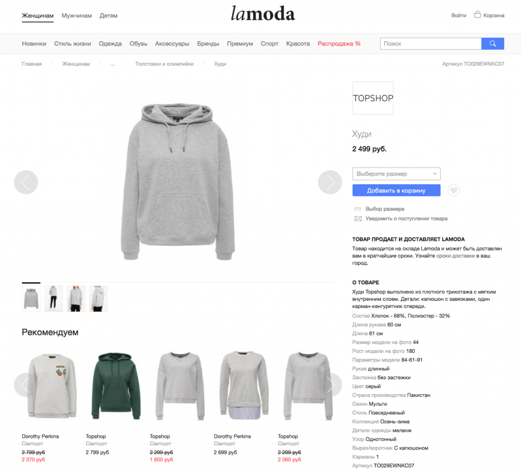lamoda personalized product recommendations